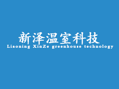 辽宁新泽温室科技发展有限公司