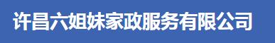 许昌六姐妹家政服务有限公司
