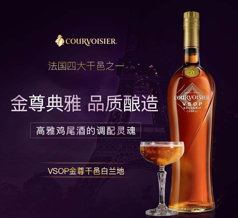 拿破仑金尊VSOP700ml干邑白兰地法国原装进口洋酒