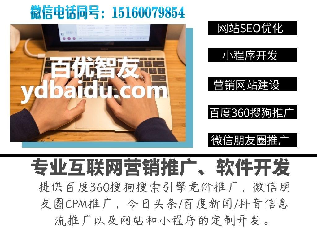 惠州網站建設小程序開發商城知識付費小程序當然選百優智友網絡