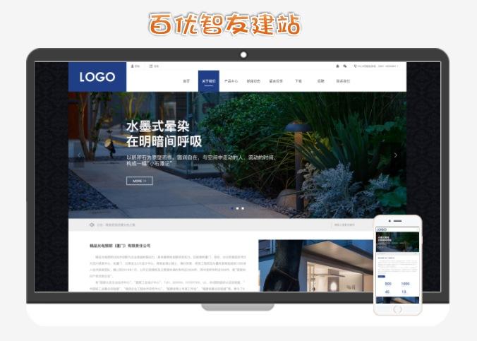 惠州網站建設河源網站建設推廣找百優智友