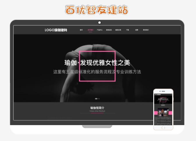 惠州專注小程序網站開發找百優智友網絡分銷商城砍價預約教育功能