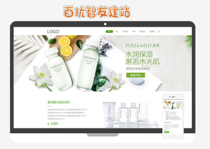 惠州誠摯推薦可靠的網站建設公司找百優智友-惠州網站開發哪家好