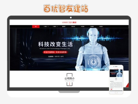 惠州网站建设哪家好-惠州做网站公司,东莞网站开发公司就选百优智友网络