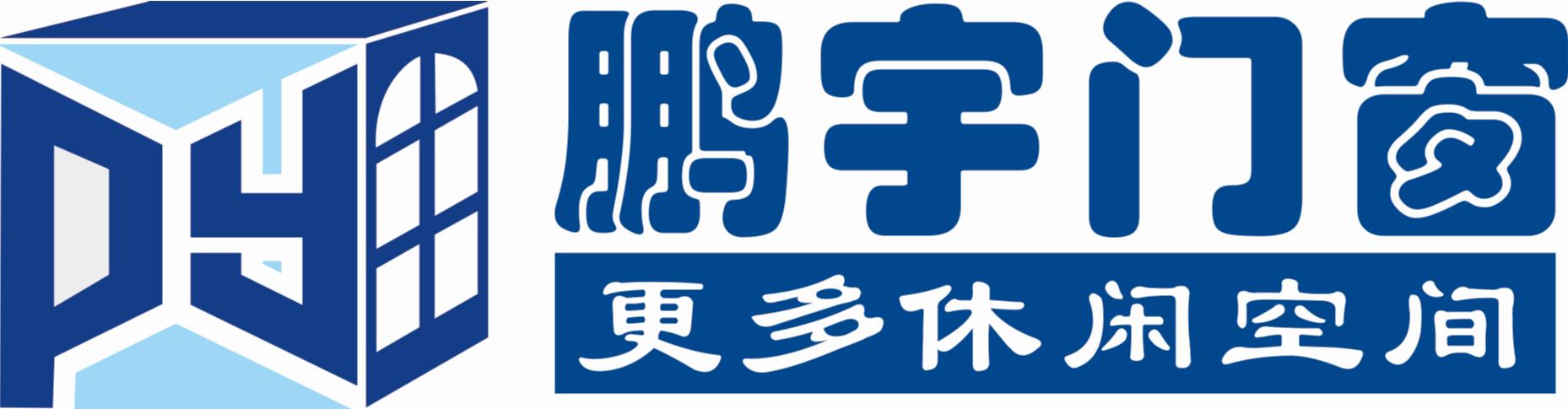 西藏鹏宇门窗有限公司