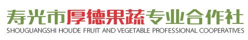 壽光市厚德果蔬專業合作社