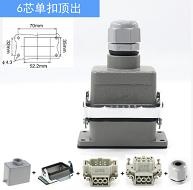 6芯矩形重载连接器顶出