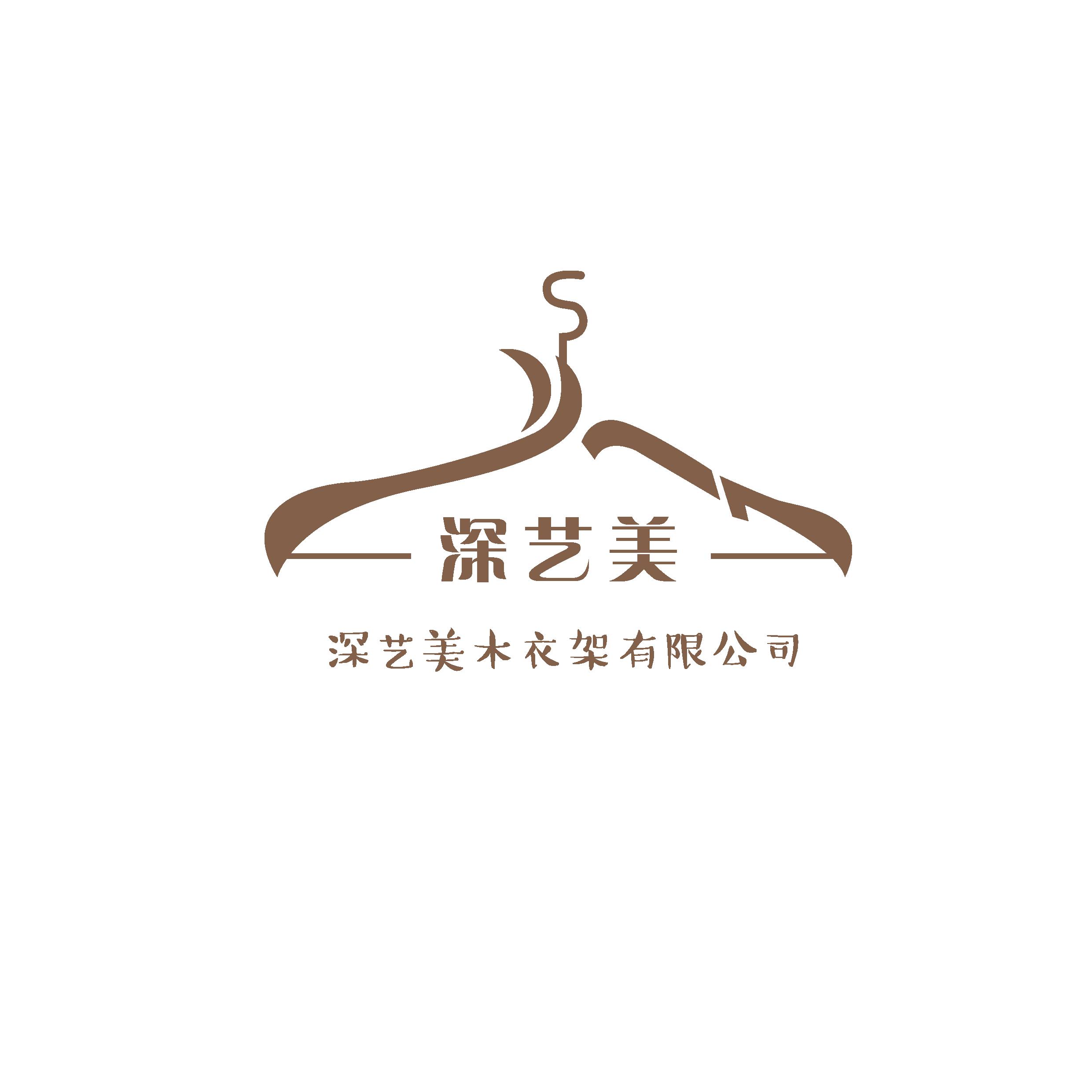 深圳市深藝美衣架有限公司