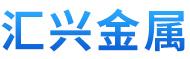 廣(guang)東匯興金(jin)屬制(zhi)品有(you)限公(gong)司