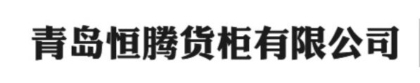 青岛恒腾货柜有限公司