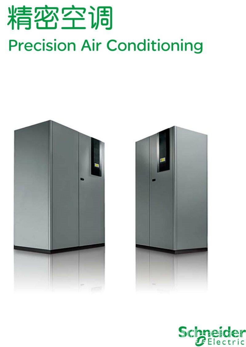 西安代理商供应施耐德恒温恒湿空调,施耐德UPS电源西安总代理