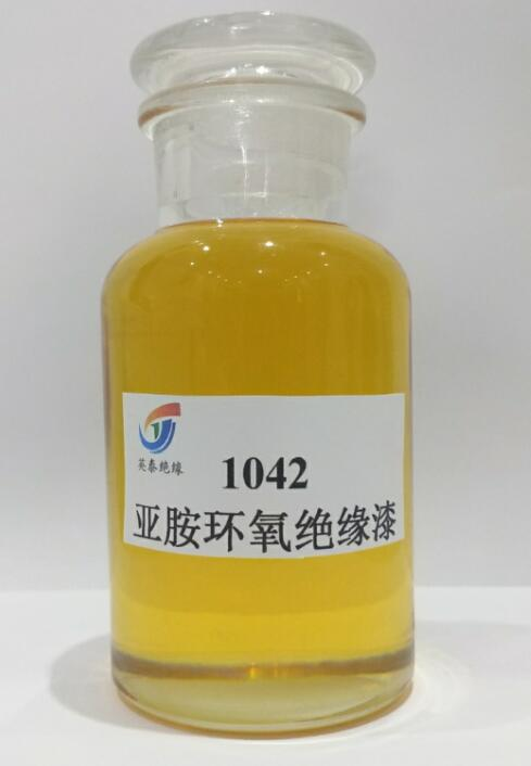 青海西寧B級F級H級電機專用快干1042亞胺環氧絕緣漆廠家