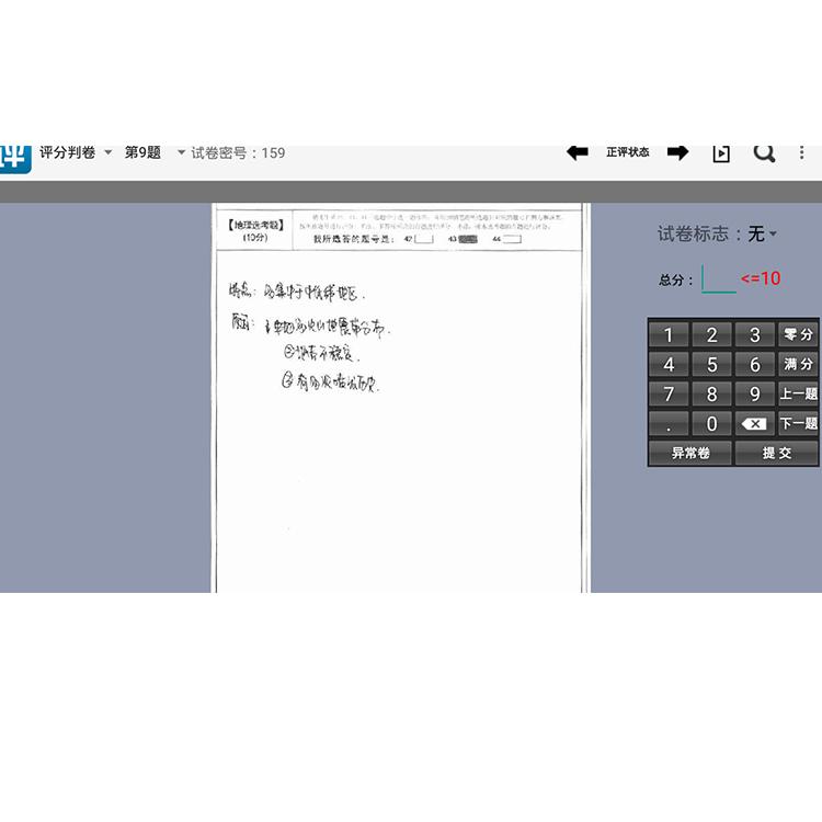 南昊网上自动阅卷系统 山海关区校园网上阅卷系统