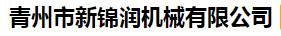 青州市新錦潤機械有限公司