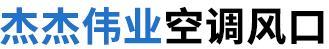 沈陽市和tui)角jie)杰(jie)偉業空調風(feng)口組裝坊