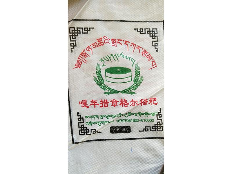 蘭州品質優良的糌粑袋推薦_西藏糌粑袋生產廠家