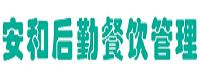 河南省安和后勤服務有限公司