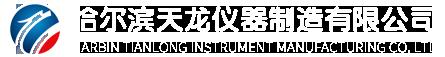 哈爾濱天龍儀器制造有限公司