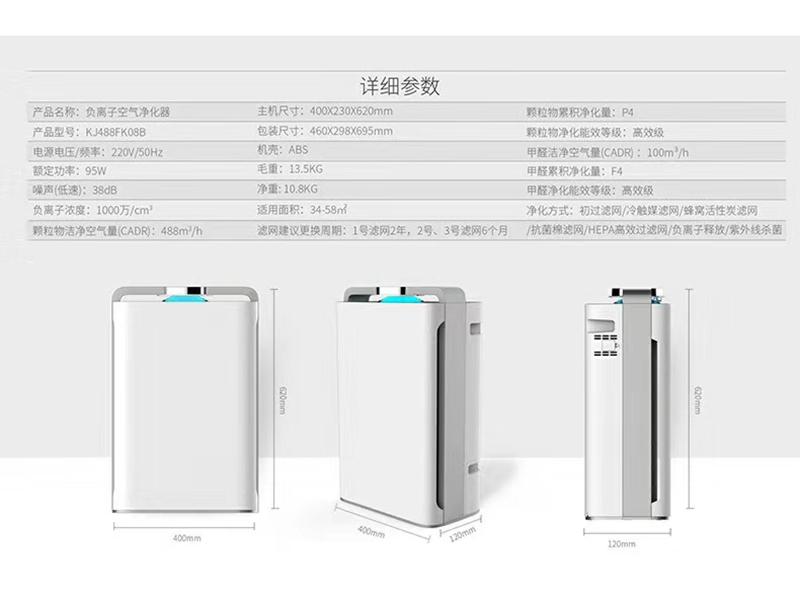 淄博空气净化器,空气净化器生产厂家,空气净化器供应商