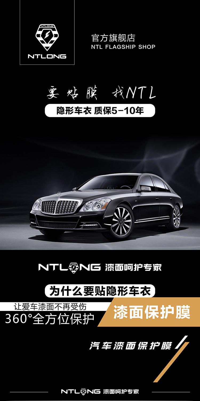 登封漆面保护膜厂家推荐-郑州哪里有优惠的NTL漆面保护膜供应