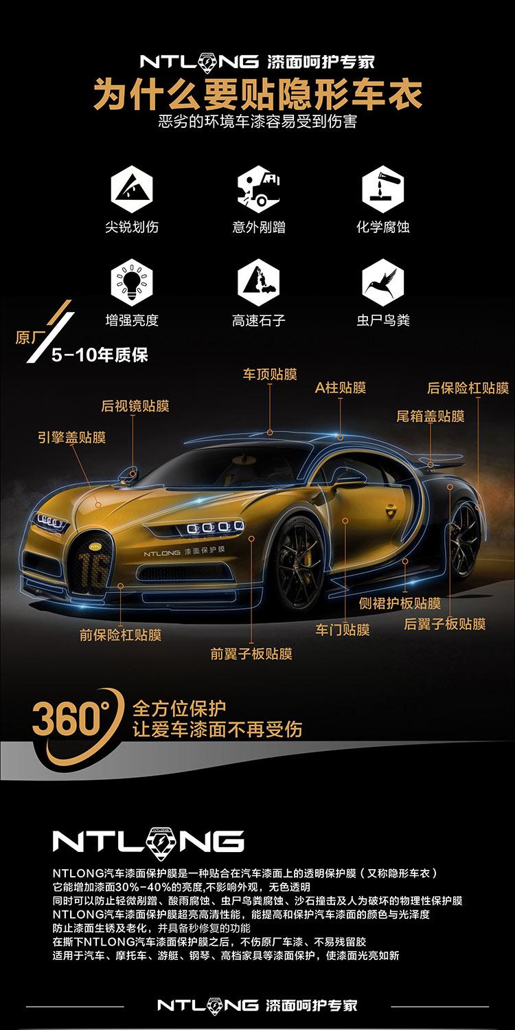 出售漆面保护膜_郑州哪里有供应口碑好的NTL漆面保护膜