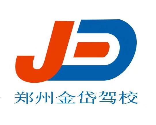 郑州鑫岱机动车驾驶员培训学校有限公司