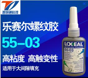 螺纹锁固胶-质量可靠的loxeal55-03广东厂家直销供应