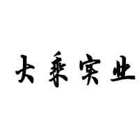 沈阳大乘实业钢结构工程有限公司
