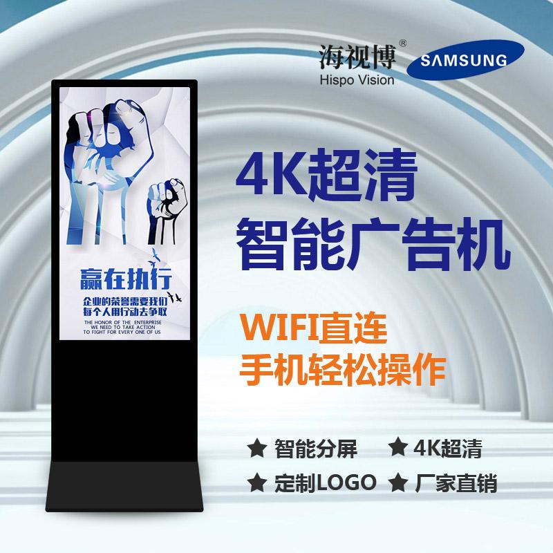 立式广告机55寸陕西厂家13087685563陕西海视博