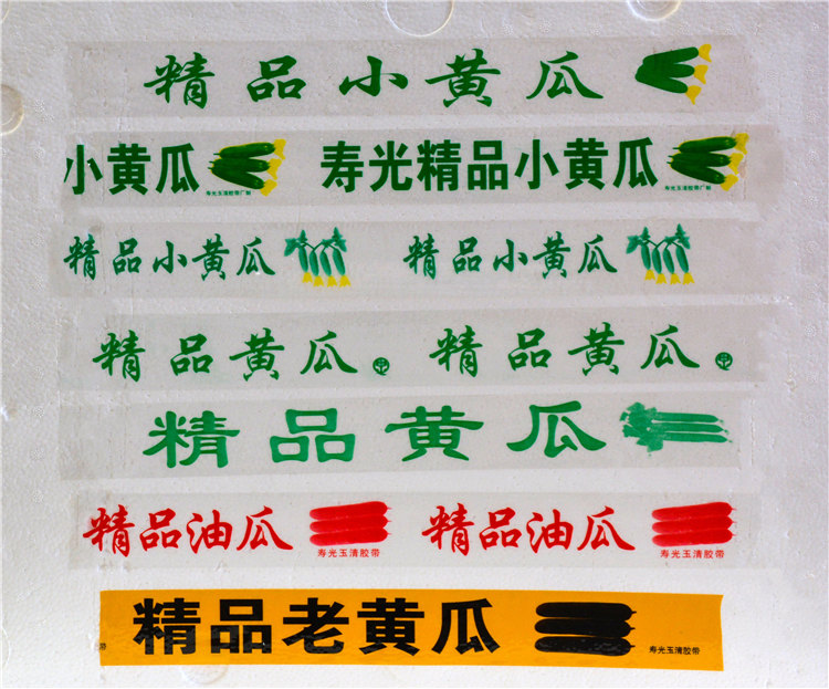 小黄瓜胶带供应-潍坊哪里能买到销量好的包装胶带