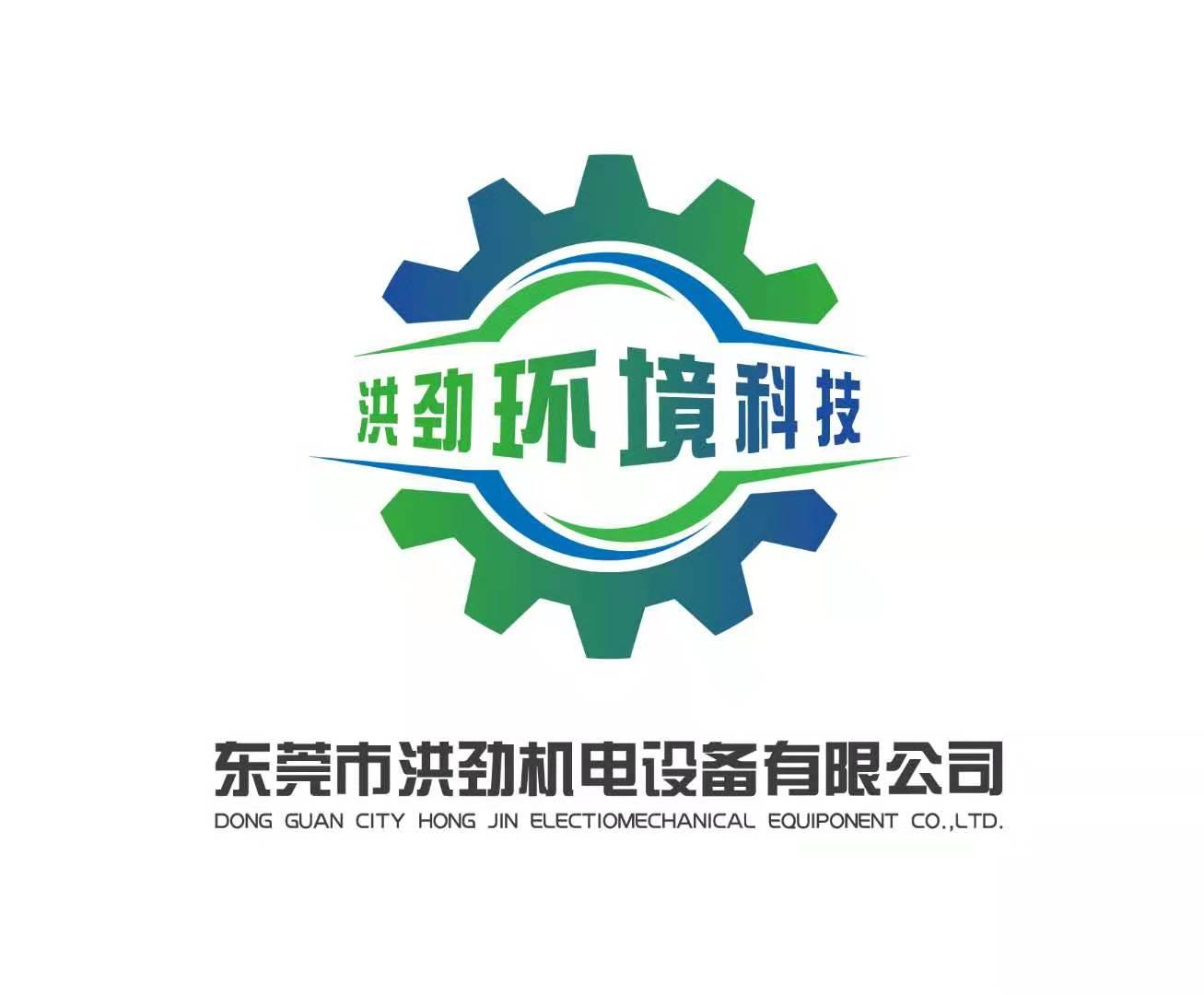 東莞市洪勁機電設備有限公司
