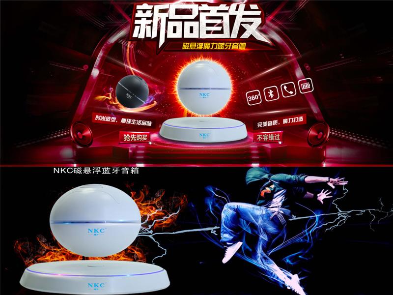 黑龙江NKC磁悬浮蓝牙音箱-价格合理的NKC磁悬浮蓝牙音箱哪里买