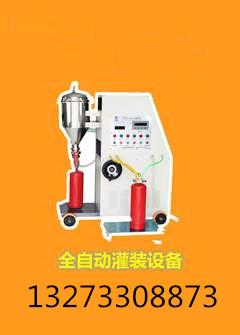 全自動干粉滅火器灌裝機工作流程介紹