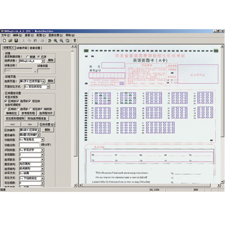哪里有网上阅卷系统,广灵县扫描网上阅卷系统,扫描网上阅卷系统