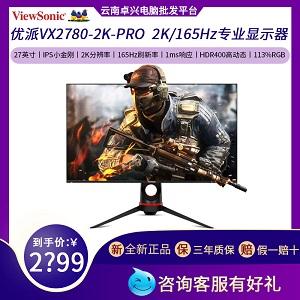 優派vx2780顯示器 云南昆明電腦批發