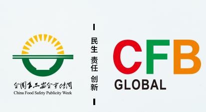 2020北京食品展览会