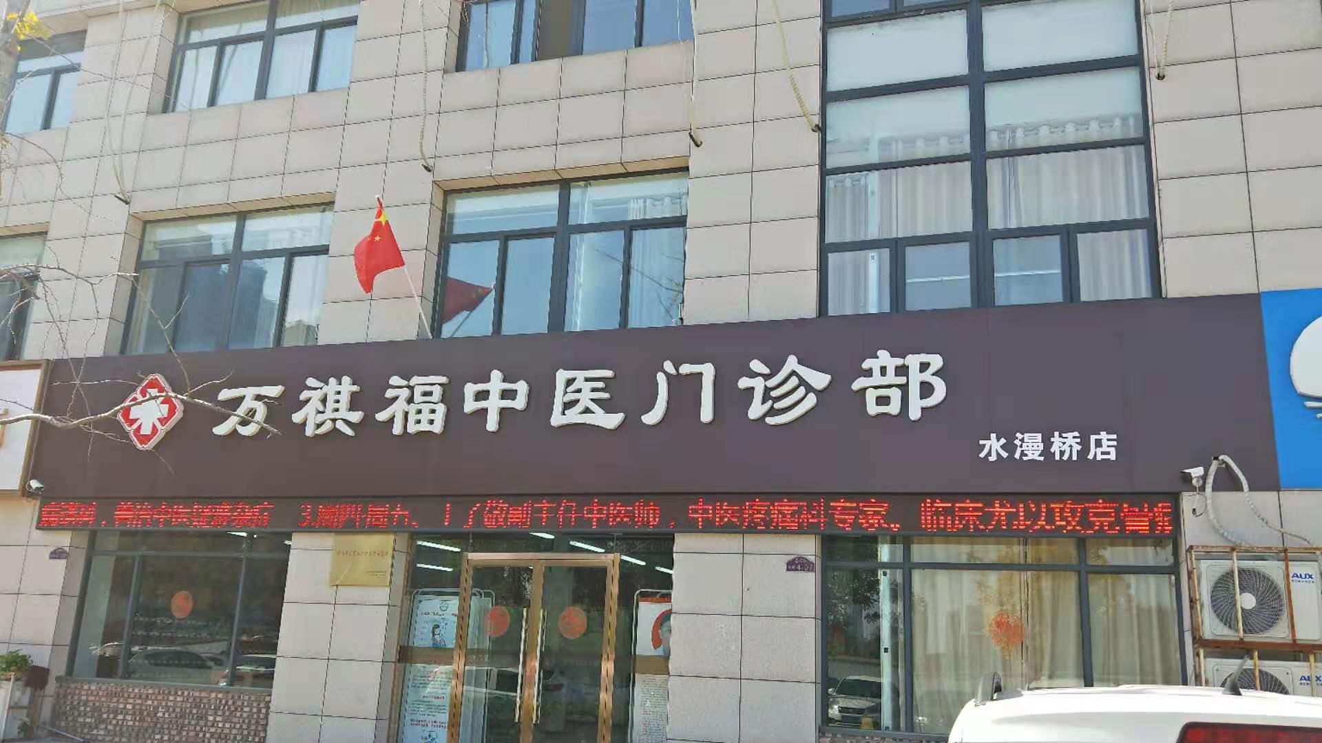 萬祺福醫療科技(徐州)有限公司