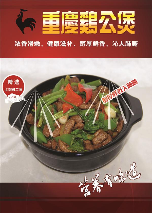 保定重庆鸡公煲酱料-哪里有供应优惠的重庆鸡公煲酱料
