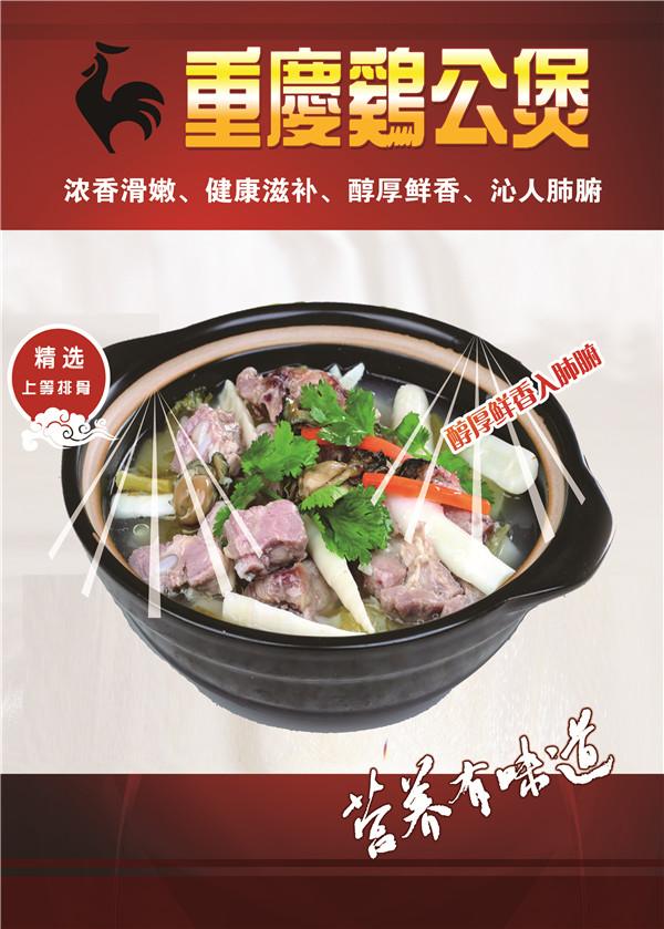 保定重庆鸡公煲酱料-石家庄哪里有供应口碑好的重庆鸡公煲酱料