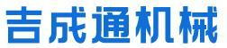 沈阳吉成通机械设备有限公司