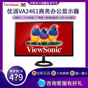 优派va2461显示器 云南电脑批发