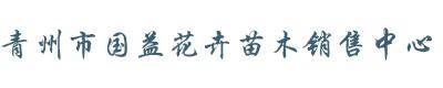 青州市国益花卉苗木销售中心