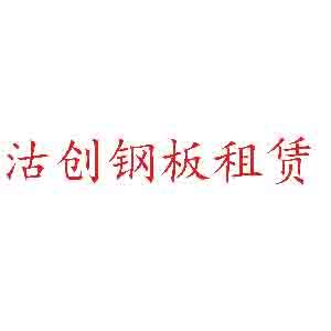 河南沽创建筑设备租赁有限公司