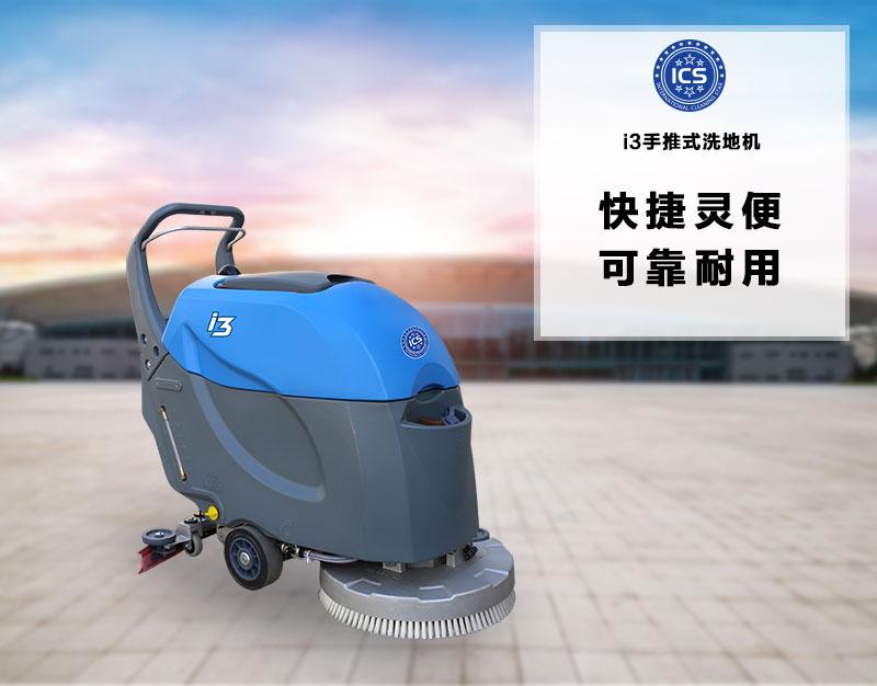 宇潔星ICSi3手推式洗地機,萬潔清潔廠家直銷