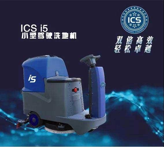 小型驾驶式洗地机-洗地机专业供应商