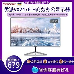 优派VX2476显示器 云南昆明优派显示器批发