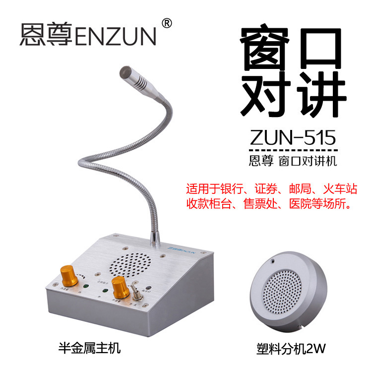 对讲机多少钱-漳州高质量的窗口对讲机ZUN-515到哪买