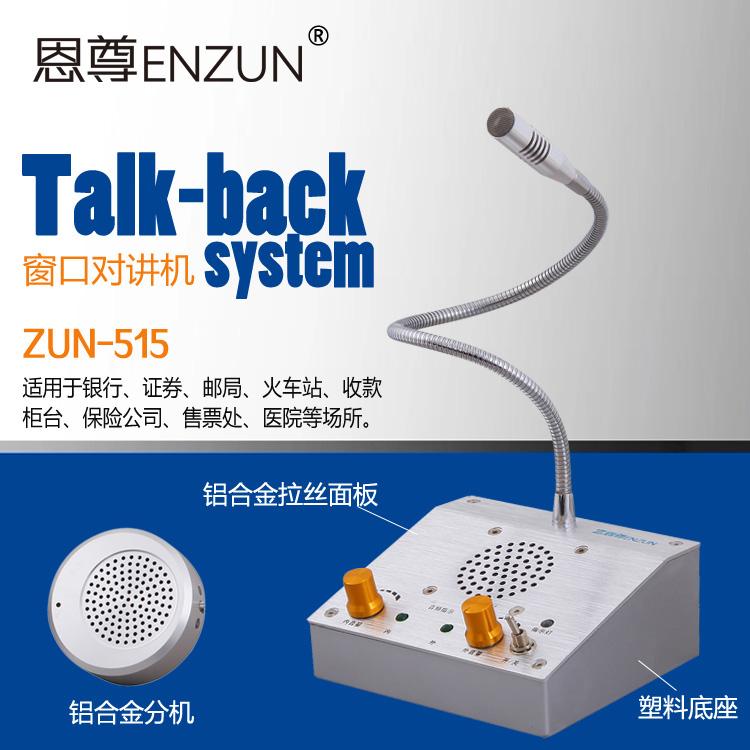 对讲机可信赖-供应漳州销量好的窗口对讲机ZUN-515