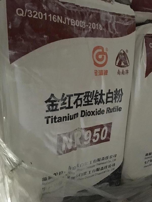 廊坊NR950型金红石钛白粉厂家代理-河北优良NR950型金红石钛白粉供应商