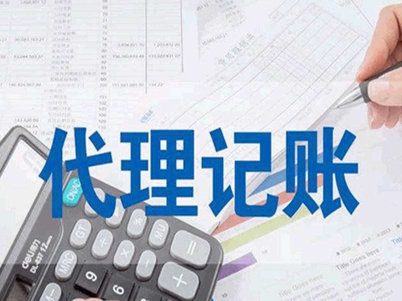 一般纳税人做账会计_昆明权威财税咨询公司推荐